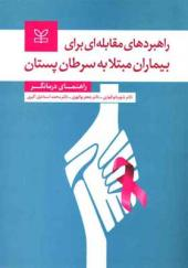 کتاب-راهبردهای-مقابله-ای-برای-بیماران-مبتلا-به-سرطان-پستان