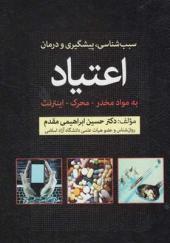 کتاب-سبب-شناسی-پیشگیری-و-درمان-اعتیاد-اثر-حسین-ابراهیمی-مقدم