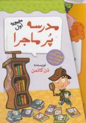 کتاب مدرسه پرماجرا مجموعه اول