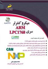 کتاب میکرو کنترلر ARM سری LPC1768