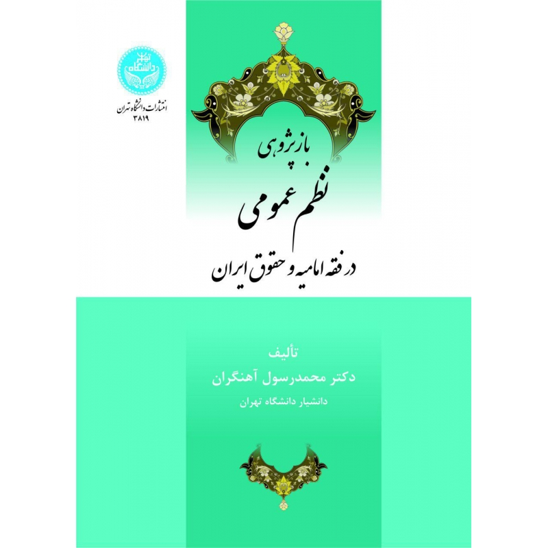 باز پژوهی نظم عمومی در فقه امامیه وحقوق ایران