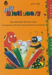 کتاب فرهنگ جولیdictionary jolly