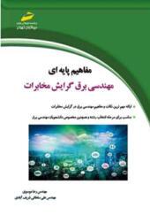 کتاب مفاهیم پایه ای مهندسی برق گرایش مخابرات
