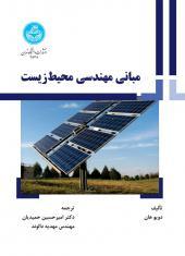 مبانی مهندسی محیط زیست
