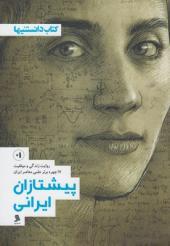 کتاب دانستنی ها پیشتازان ایرانی (۱) اثر اشکان خسروپور