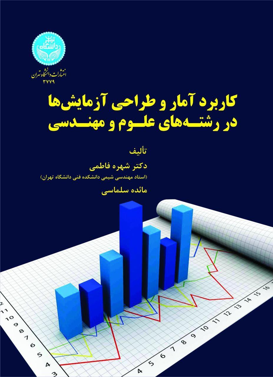 کاربرد آمار و طراحی آزمایش ها در رشته های علوم و مهندسی