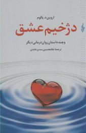 کتاب دژخیم عشق اثر اروین د . یالوم
