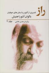 کتاب راز جلد 1 و 2 تفسیری از اشو بر داستان های صوفیان