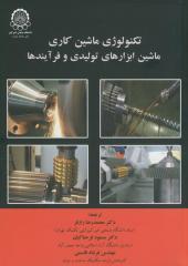 کتاب تکنولوژی ماشین کاری ماشین ابزارهای تولیدی و فرآیند ها