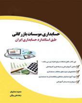 کتاب حسابداری موسسات بازرگانی طبق استاندارد حسابداری تهران