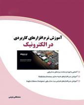 کتاب آموزش نرم افزار های کاربردی در الکترونیک
