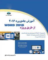 کتاب آموزش جامع ورد 2016 از طریق پروژه