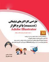 کتاب طراحی کاراکتر های تبلیغاتی mascot با نرم افزار adobe illustrator