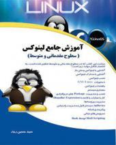 کتاب آموزش جامع لینوکس سطوح مقدماتی و متوسط