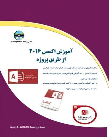 کتاب آموزش اکسس 2016 از طریق پروژه