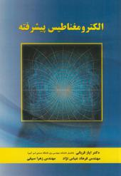 کتاب الکترو مغناطیس پیشرفته