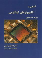 کتاب آشنایی با کامپیوتر های کوانتومی