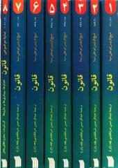 کتاب قانون ابوعلی سینا ۸ جلدی