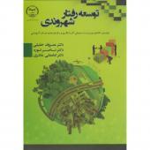 کتاب توسعه رفتار شهروندی
