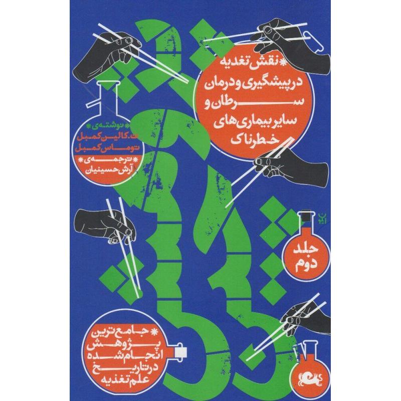 کتاب نقش تغذیه در پیشگری و درمان سرطان و سایر بیماری های خطرناک
