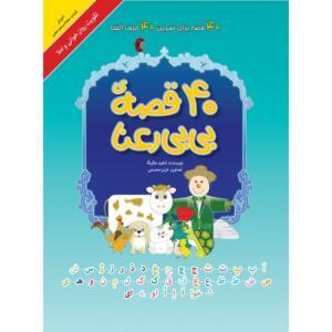 کتاب ۴۰ قصه بی بی رعنا ۴۰ قصه برای تمرین ۴۰ حروف الفبا