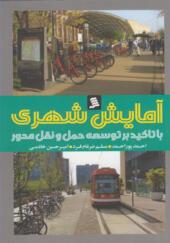 کتاب آمایش شهری