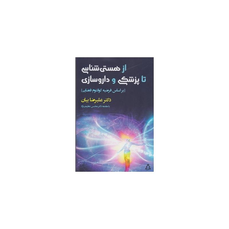 کتاب از هستی شناسی تا پزشکی و داروسازی