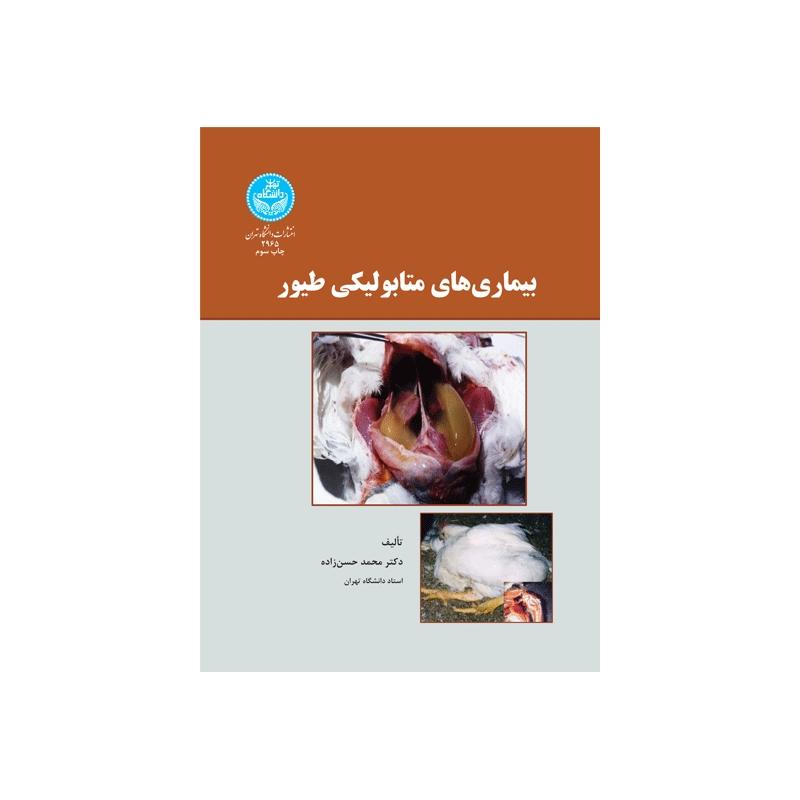 کتاب بیماری های متابولیکی طیور