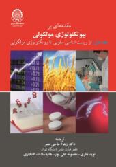 کتاب مقدمه ای بر بیوتکنولوژی مولکولی جلد اول