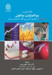 کتاب مقدمه ای بر بیوتکنولوژی مولکولی جلد دوم