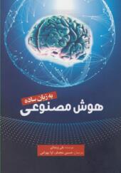کتاب هوش مصنوعی به زبان ساده