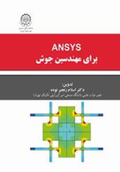 کتاب ANSYS برای مهندسین جوش