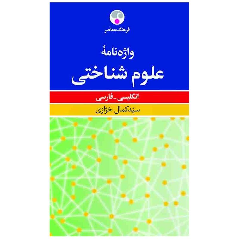 کتاب واژه نامه علوم شناختی انگلیسی - فارسی
