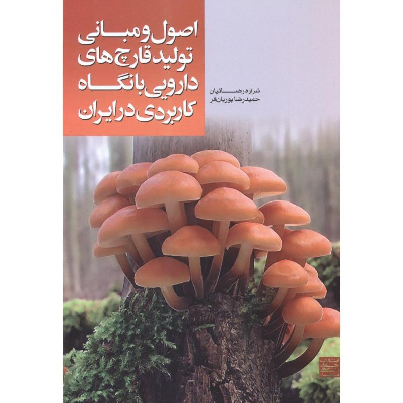 کتاب اصول و مبانی تولید قارچ های دارویی با نگاه کاربردی در ایران