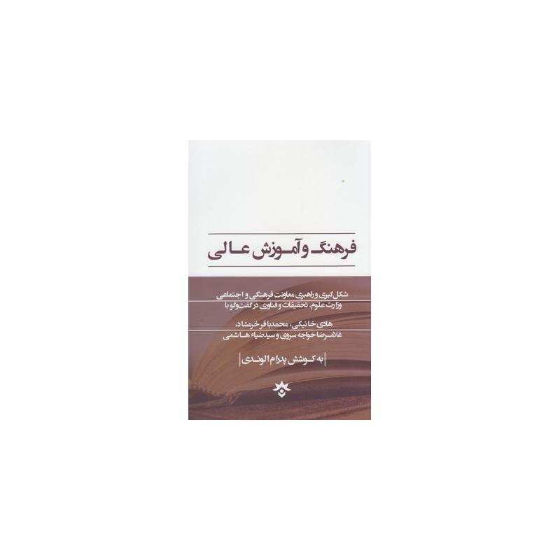 کتاب فرهنگ و آموزش عالی