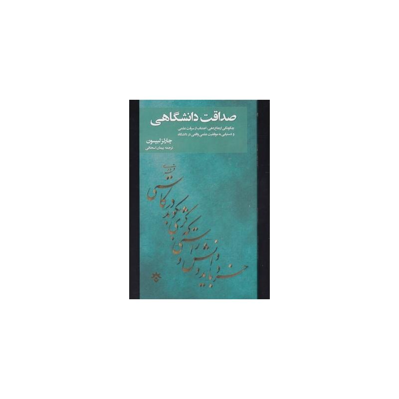 کتاب صداقت دانشگاهی
