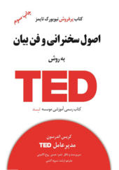 کتاب اصول سخنرانی و فن بیان به روش TED تد اثر کریس اندرسون