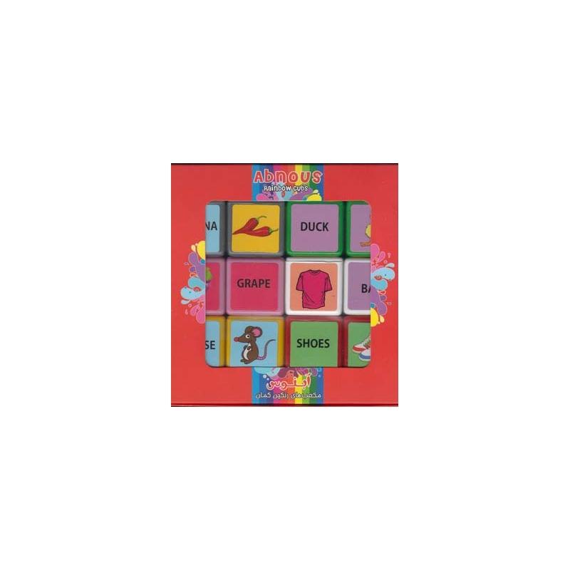 پازل مکعب های رنگین کمان کلمات انگلیسی