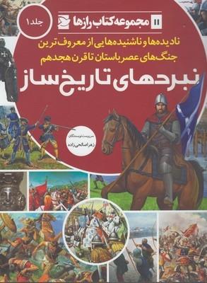 مجموعه کتاب رازها شماره 11 نبردهای تاریخ ساز