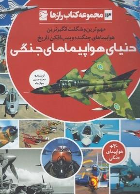 مجموعه کتاب رازها شماره 13 دنیای هواپیماهای جنگی اثر محمد حسین جهان پناه