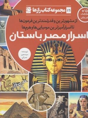 مجموعه کتاب رازها شماره 16 اسرار مصرباستان اثر سید معین عمرانی