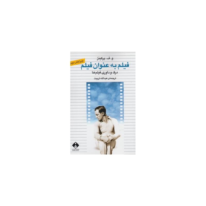 کتاب فیلم به عنوان فیلم درک و داوری فیلم ها اثر پرکینز