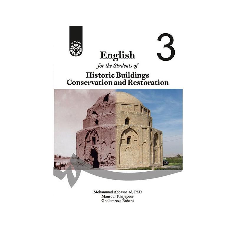 کتاب انگلیسی برای دانشجویان رشته مرمت و احیای بناهای تاریخی