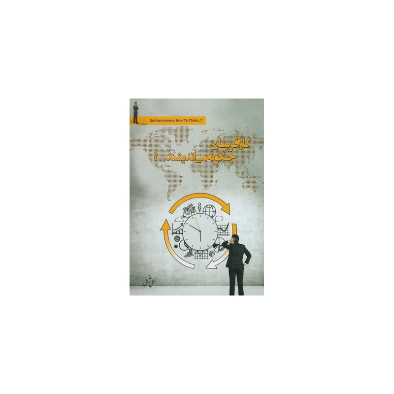 کتاب کارآفرینان چگونه می اندیشند اثر علی شائی