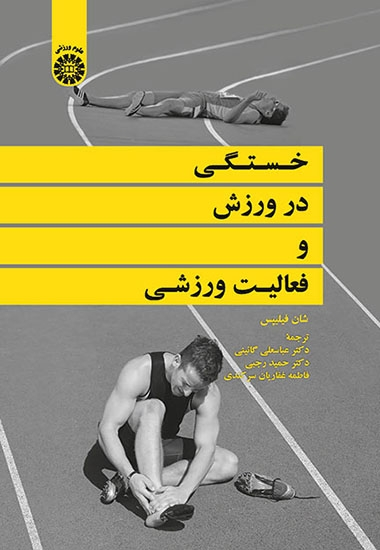 کتاب خستگی در ورزش و فعالیت های ورزشی اثر شان فیلیپس