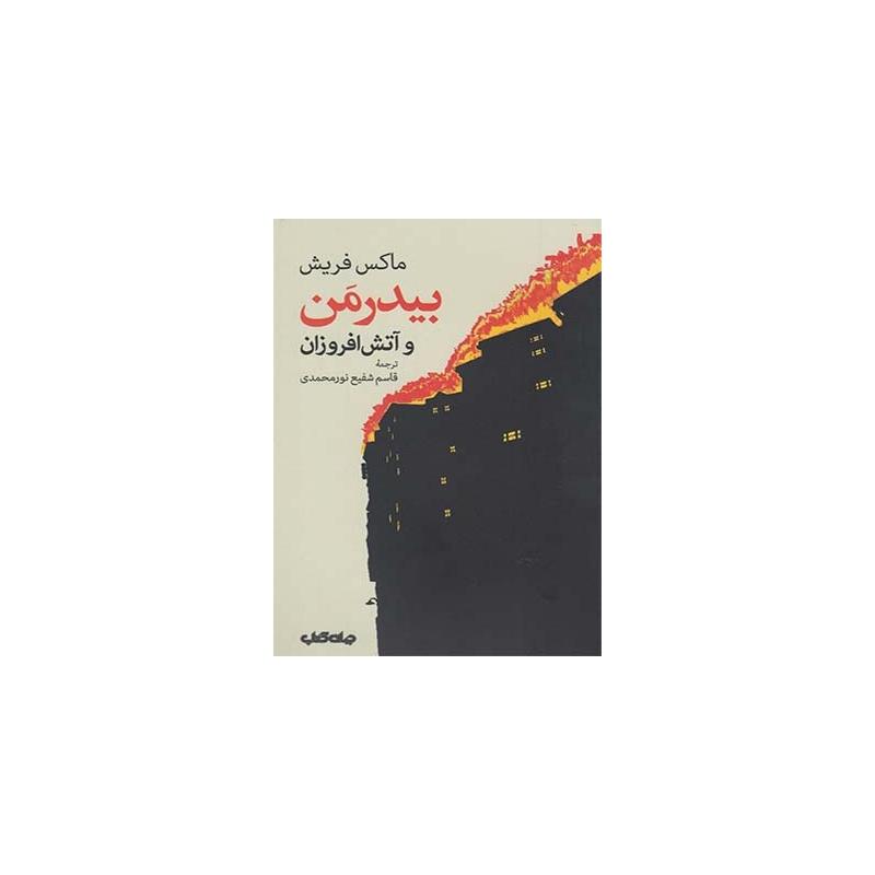 کتاب بیدرمن و آتش افروزان اثر ماکس فریش