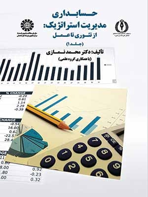 کتاب حسابداری مدیریت استراتژیک از تئوری تا عمل ( جلد اول )