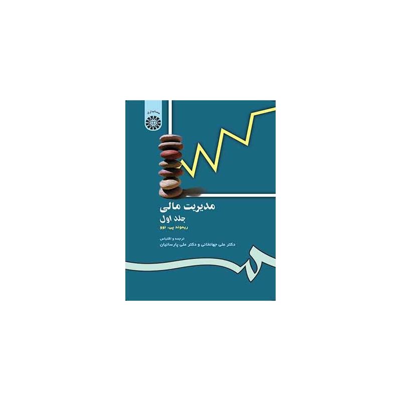 کتاب مدیریت مالی جلد اول اثر ریموند پی نوو