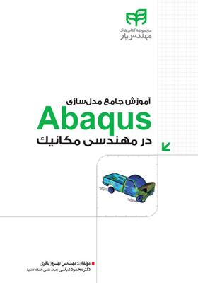 کتاب آموزش جامع مدل سازی Abaqus در مهندسی مکانیک