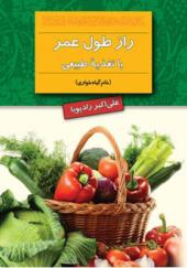کتاب راز طول عمر با تغذیه طبیعی